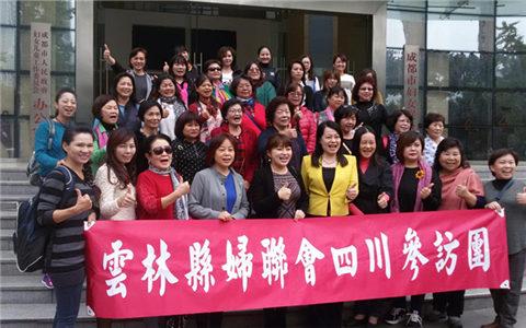 台湾云林县妇联到成都参访交流