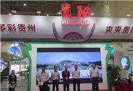 """贵阳市文创产品亮相""""第十届海峡两岸文化产业博览会"""""""