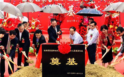 台资医疗项目海南颖奕干细胞国际医疗中心开工建设