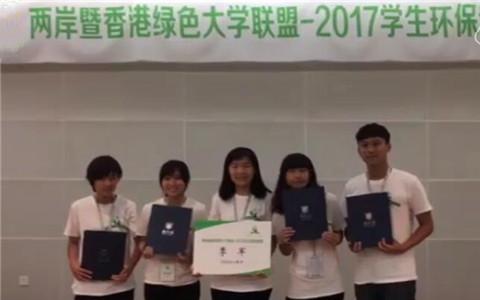 首届海峡两岸青年交流短视频大赛 江苏两部作品获奖