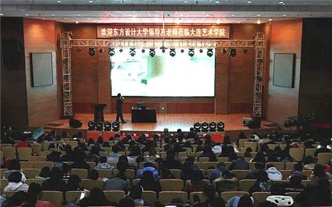 台湾东方设计大学吴淑明校长到大连艺术学院交流