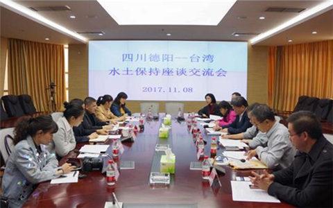 台湾水土保持专家到四川德阳市参访