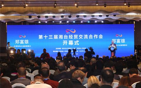 第十三届湘台经贸交流合作会17日开幕 现场签约146.5亿元人民币