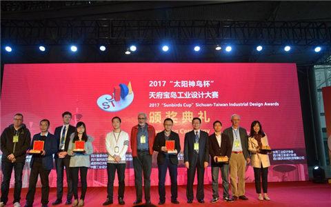 """2017""""太阳神鸟杯""""天府·宝岛工业设计大赛揭晓"""