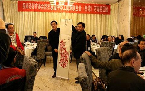 台湾中华工商业联合会经贸参访团到洛阳考察交流