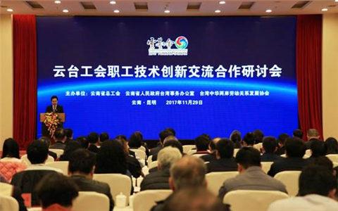 云台工会职工技术创新交流研讨会昆明举行