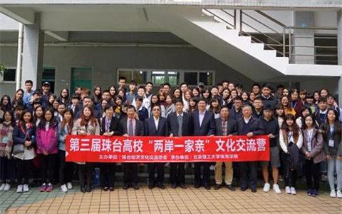 """第三届珠海与台湾高校""""两岸一家亲""""文化交流营开营"""