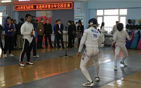 """2017年""""和平杯""""津台青少年击剑友谊赛成功举办"""