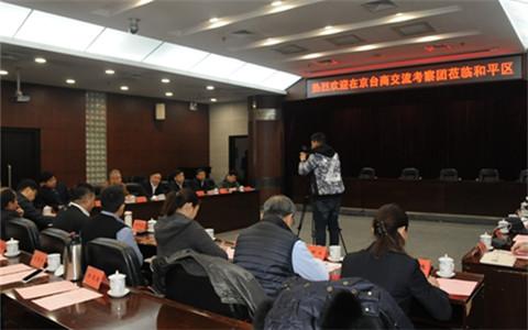 在京台商交流考察团来津座谈 感受城市发展速度