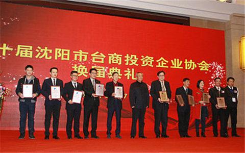 沈阳台商协会举行第十届换届庆典