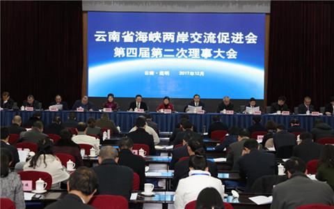 云南省海峡两岸交流促进会第四届第二次理事大会在昆召开
