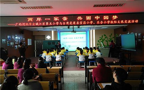 台湾花莲县书法学会理事长为广西河池市小学生上书法课