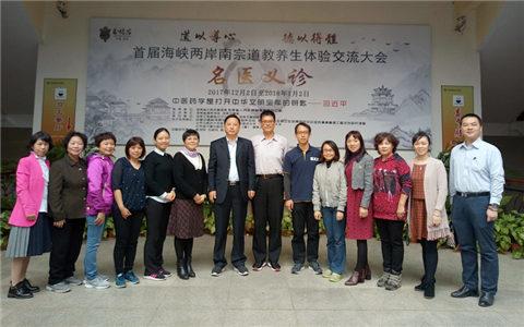 海南省台办主任刘耿与台湾中医名家座谈交流