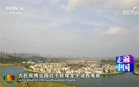 央视专题介绍安徽省对台交流基地——中华古民居博览园