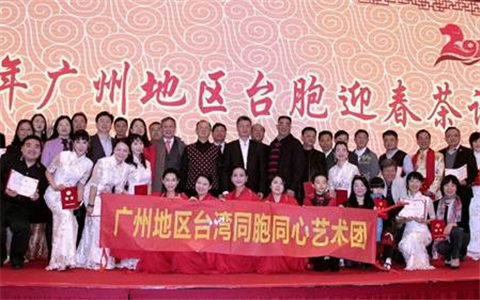 广州台胞同心艺术团正式成立 深化穗台文化交流