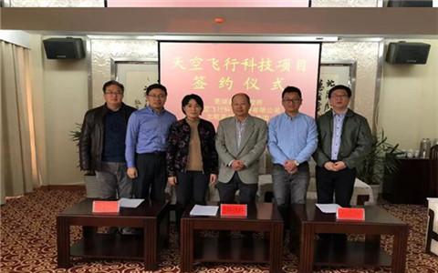 台湾天空飞行科技股份有限公司落户安徽芜湖航空产业园