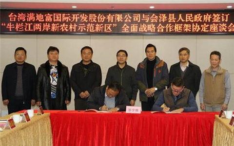 台资企业成功签署会泽牛栏江项目合作框架协议