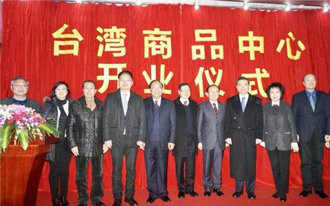 """""""台湾商品中心""""落户上海自贸区 力助两岸商品互通"""