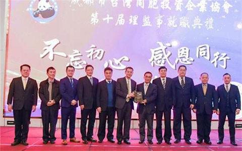 成都市台协第十届监理事会就职典礼在蓉举行