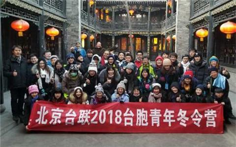 """台湾青年平遥古城""""寻宝"""":追寻中华文化踪迹"""