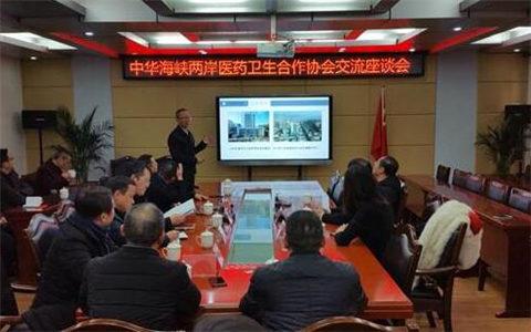 台湾中华海峡两岸医药卫生合作协会赴广元参访交流