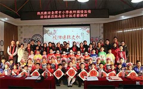 台湾教育界代表考察团沈阳开展传统文化交流
