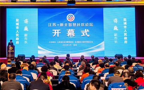 2018江苏·新北智慧社区论坛举行 推动基层交流互动