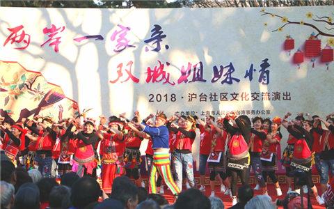"""""""双城姐妹情""""2018沪台社区文化交流演出在上海举行"""