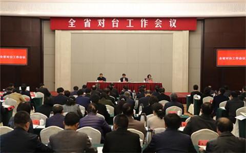 江西省召开全省对台工作会议 促进赣台全方位交流交往