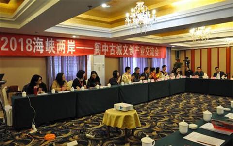 台湾智囊团在四川阆中把脉古城文创产业