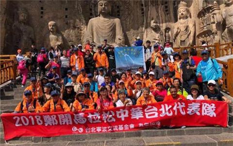 台湾选手参加2018郑开国际马拉松赛并取得优异成绩