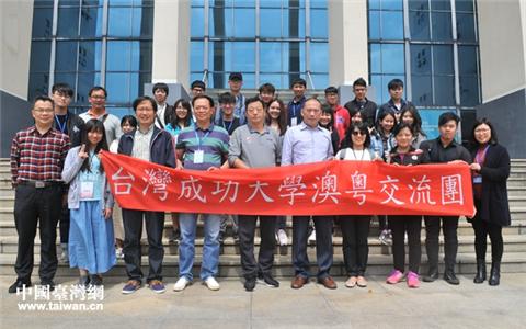 台湾成功大学师生到广东中山市参访了解就业创业情况