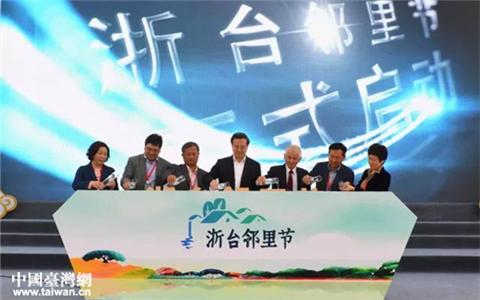 """2018""""浙台邻里节""""启动 两岸民宿业者聚集杭州"""