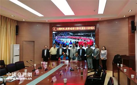 """""""台湾阿里山风情园""""项目签约仪式在庐江台湾农民创业园举行"""