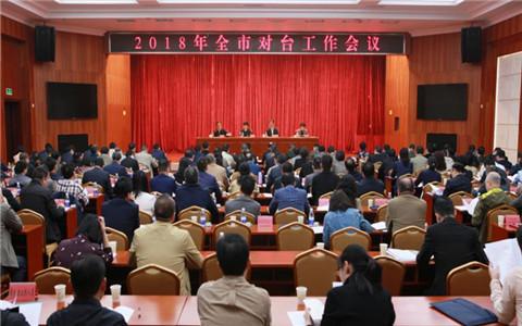 重庆市召开2018年对台工作会议