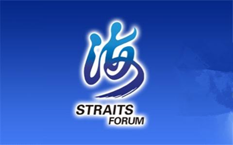 第十届海峡论坛将于4月中旬开放网络报名