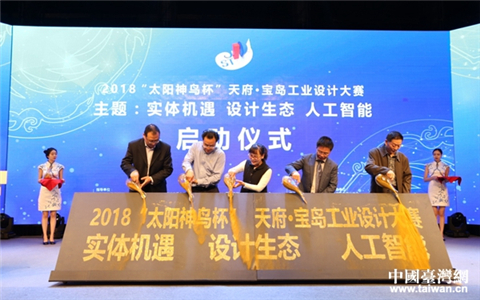 """2018""""太阳神鸟杯""""天府·宝岛工业设计大赛成都启动"""