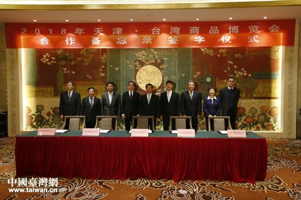 2018年天津·台湾商品博览会合作备忘录签约仪式在津举行