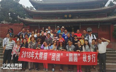 台湾少数民族到访四川绵阳 期望两岸交流合作更深入
