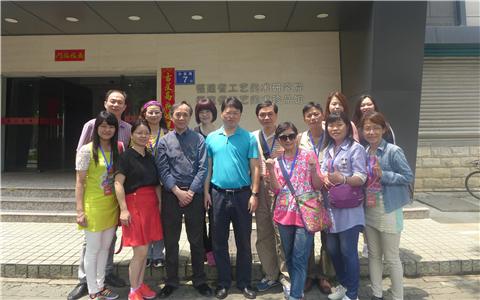 台湾南投县文化资产学会参访福州  开展工艺美术交流