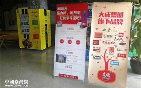 辽宁大连开启台湾美食无人售卖新模式