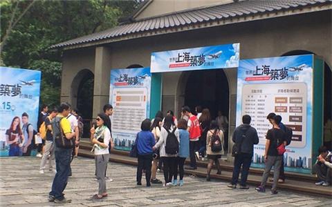 台湾青年福音:上海市台协第二届征才博览会将在台北举办