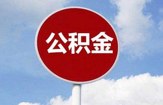 广东珠海积极推进台胞享有公积金待遇