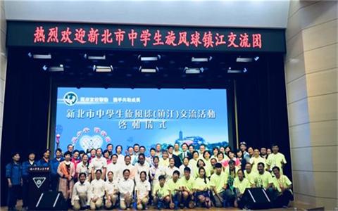 台湾新北市中学生旋风球交流活动在江苏镇江市开启