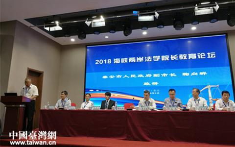2018海峡两岸法学院长教育论坛在泰安隆重举行