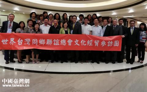 世界台湾同乡联谊会到四川参访 感受一带一路发展前景