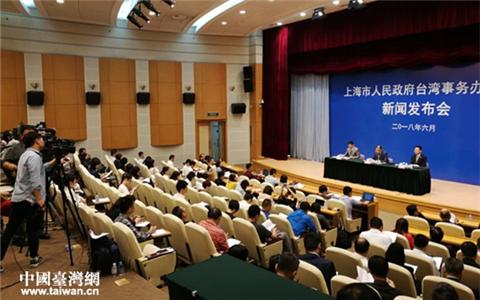 [31条在上海]上海市发布《关于促进沪台经济文化交流合作的实施办法》
