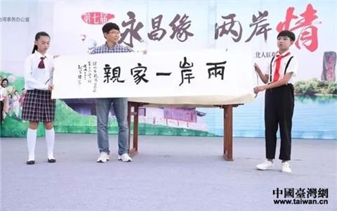 """第七届""""永昌缘 两岸情""""基层文化交流活动在温州举办.jpg"""