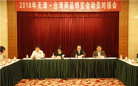 2018年天津·台湾商品博览会7月5日至8日举办 2万余种台湾商品参展