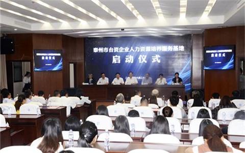 江苏泰州市举办台资企业人力资源培养服务基地启动仪式